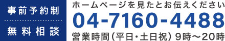 0471604488電話番号