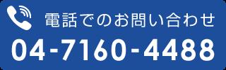 0471604488電話番号リンク
